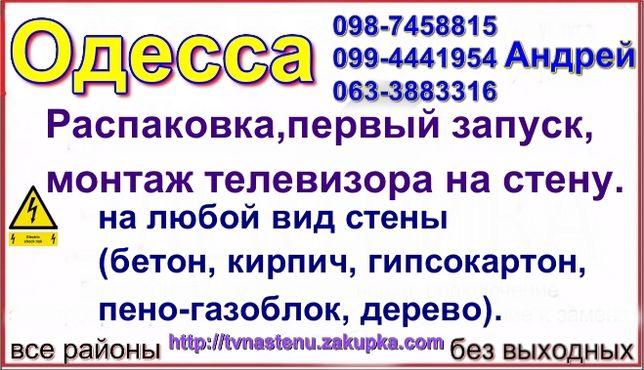 подвес телевизоров на стену Одесса