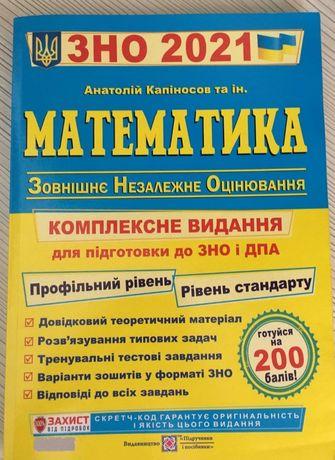 ЗНО математика 2021