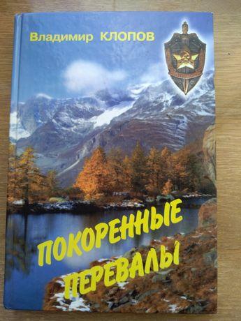 """Продам книгу """"Покоренные перевалы"""""""