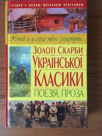 Збірник поезії й прози з української літератури