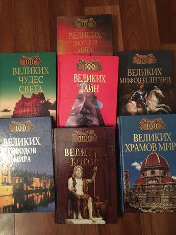 Продам  книги из серии 100 Великих...