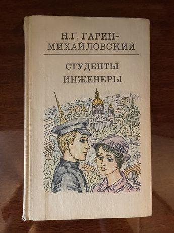 Н.Г. Гарин-Михаловский «Студенты инженеры»