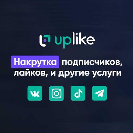 НАКРУТКА ПРОДВИЖЕНИЕ РАСКРУТКА подписчиков лайков Инстаграм 100=5ГРН
