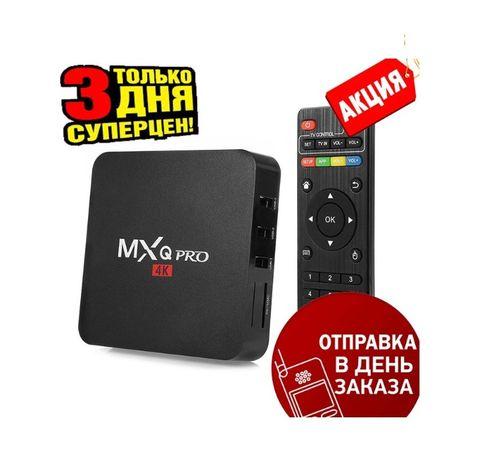 ТВ приставка MXQ Pro Лучшая цена! Android TV Box Smart TV box Смарт ТВ