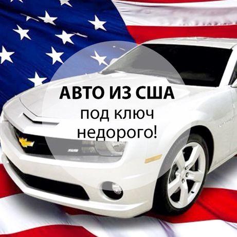 Авто из США, машина из Америки под ключ, импорт авто из США. Недорого!