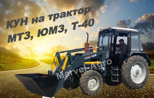 Погрузчик КУН на трактор МТЗ - Марвэл 2200 + джойстик