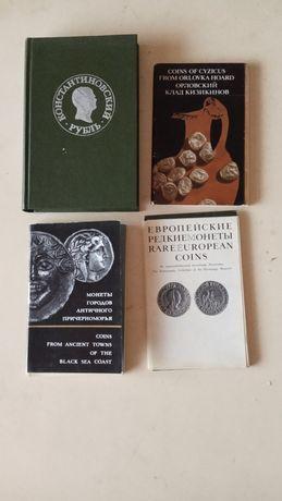 Книги для нумизматика