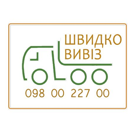 Вывоз строймусора, мебели, хлама, грунта Вишнёвое, Боярка, Крюковщина,