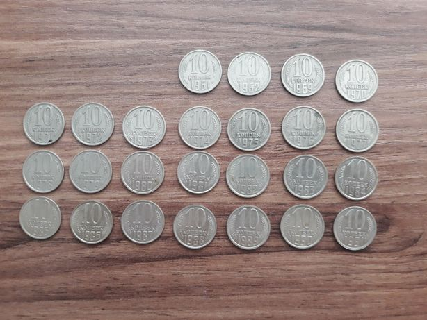 Коллекция монет СССР 10 коп.