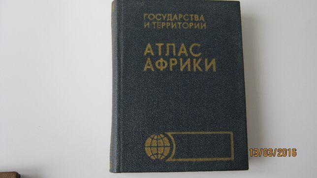 Продам_малогабаритный_атлас 1 шт. Смотри фото.