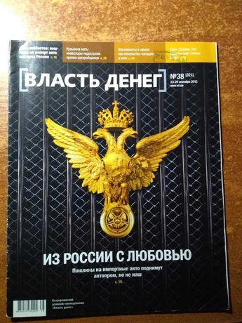 Власть денег. Журнал. 2011. (Судья Зварич Андрей Пинчук).