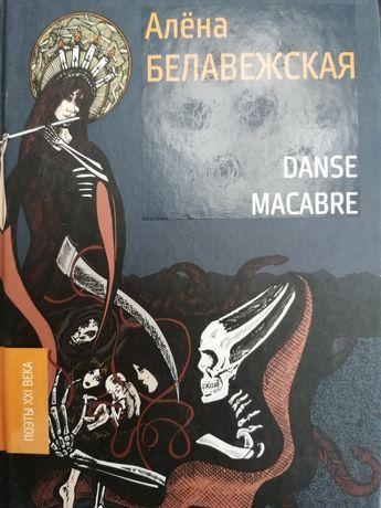 Danse Macabre Алёна Белавежская
