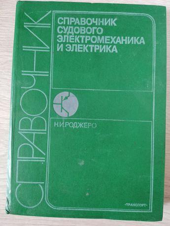 Справочник судового электромеханика и электрика Н.И. Роджеро
