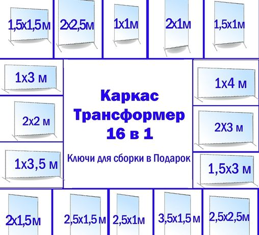 Каркас для фотозоны, баннера, арка, фотозона, прэсс_волл, баннер