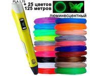 3D ручка +25 цветов Экопластика PLA  +трафареты