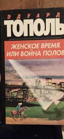Продам книги Эдуарда Тополя.