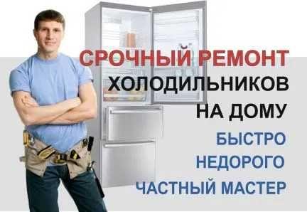 Ремонт холодильников . Без выходных. Тел.380673965702  380664595624