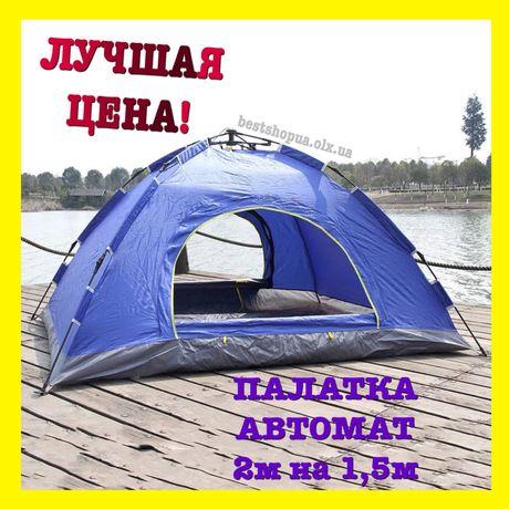 -50% ПАЛАТКА 2м на 1,5м Рыбалка ПАУК АВТОМАТ Палатки синяя