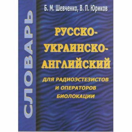 """Книга """"Рус.-украин.-англ. словарь для радиоэстезистов (биолокация)""""."""