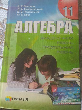 Підручник з Алгебри 11 клас
