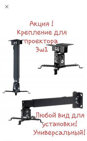 Потолочный кронштейн крепление для проектора,под проектор,крепление.