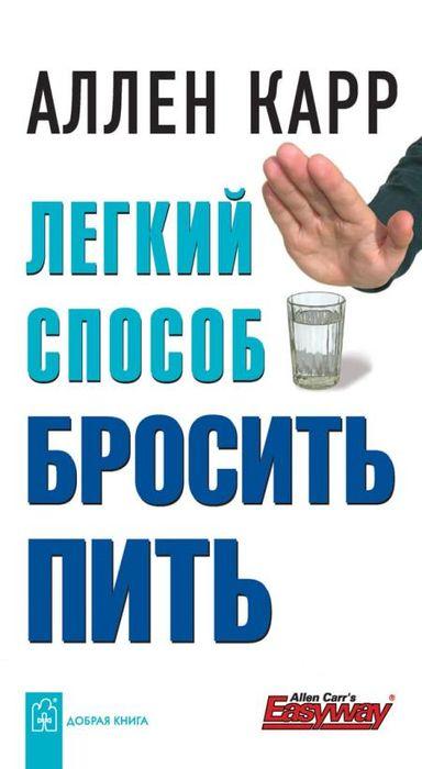 Аудио. Легкий способ бросить пить. Аллен Карр Киев - изображение 1