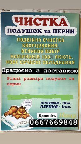 Реставрація подушок та перин Любешів чистка подушок та перин