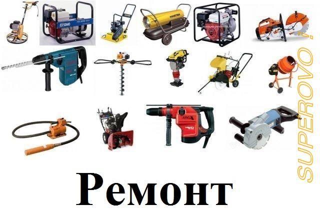 Ремонт мотоинструмента. Ремонт генератора, бензопилы, мотокос, насоса.