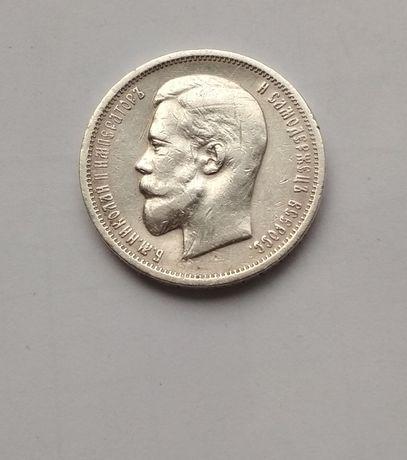 50 копеек 1912 г.