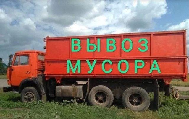 Вывоз строительного мусора. Услуги грузчиков, разнорабочих. Демонтаж.