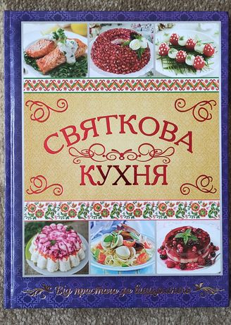 Кулінарні книги випічка, мультиварка , укр страви, святкові страви