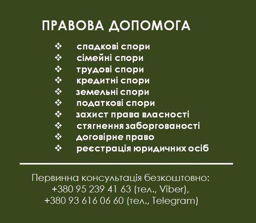 Правовая помощь адвоката, г. Запорожье