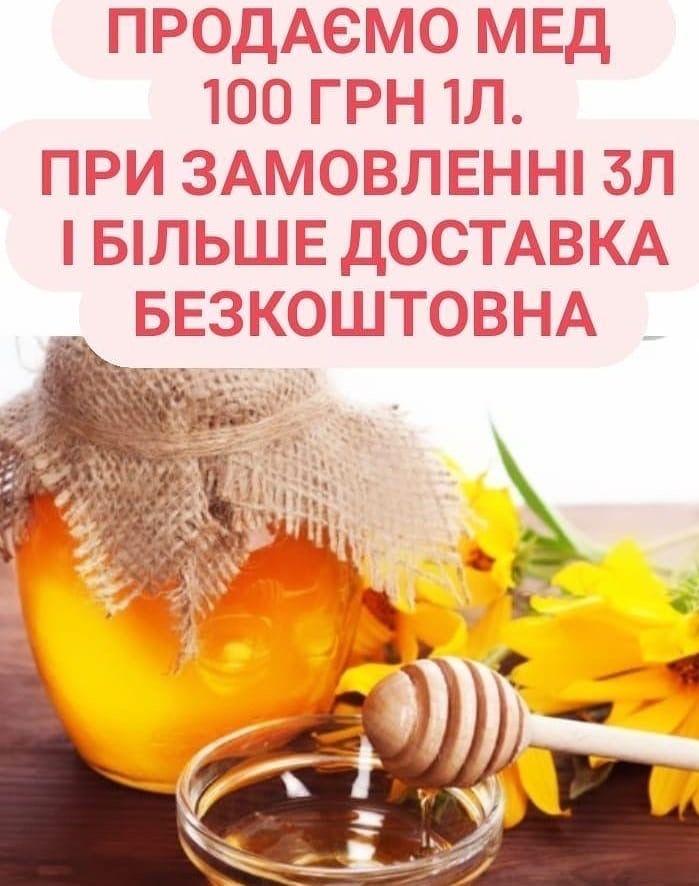 продам мед соняшниковий 2021 року