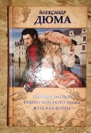 Александр Дюма-Тайный заговор,Кавалер красного замка,Женская война