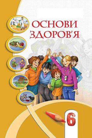 Підручник Основи здоров'я 2014 Бех учебник здоровья 6 клас Алатон