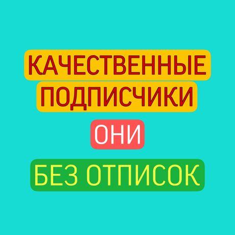 Накрутка Живых Подписчиков / Тикток / Инстаграм / БЕЗ СПИСАНИЙ