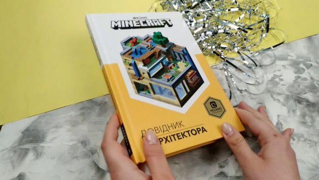 Книга {MineCraft довідник архітектора}