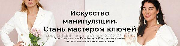 Рада Русских 14 курсов Искусство манипуляции. Стань мастером ключей