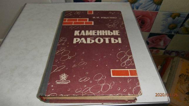 Книга каменные работы