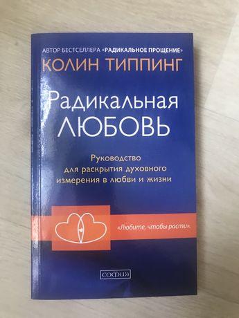 Книга Радикальная Любовь