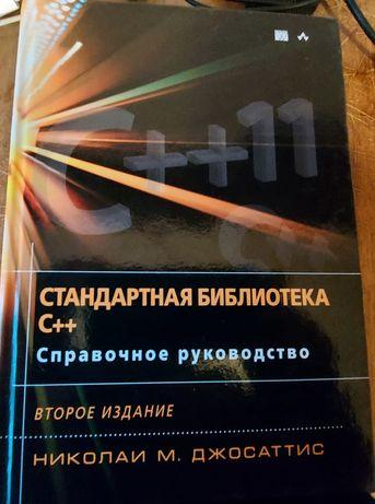 Продам книги по С++: Джосаттис,  C++ In-Depth, Concurrency in Action