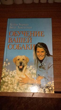 книга Обучение вашей собаки