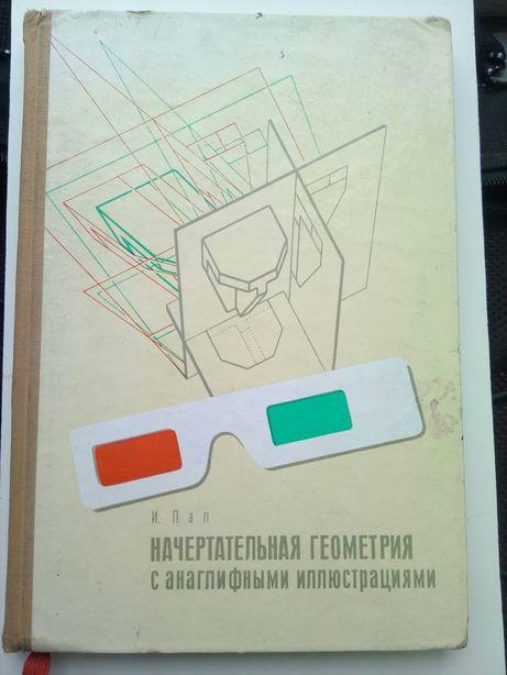 И.Пал Начертательная геометрия с анаглифными иллюстрациями 1967