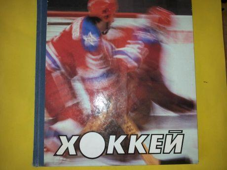 Книга-фотоальбом Хоккей 1986 г.изд. глянец
