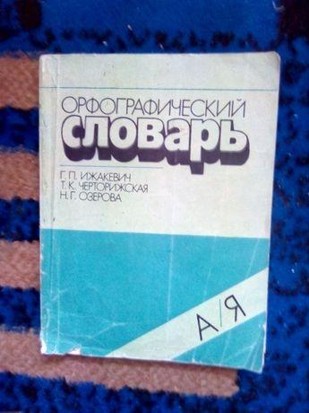 Орфографический словарь школьника (рус) Радянська школа 1988