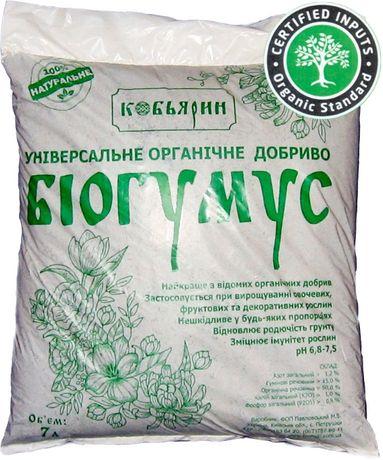 Биогумус (вермикомпост) сертифицирован «Organic Standard»