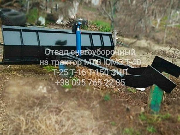 Лопата отвал для снега земли дорог МТЗ ЮМЗ Т-40 Т-25 Т-16 Т-150 ЗИЛ