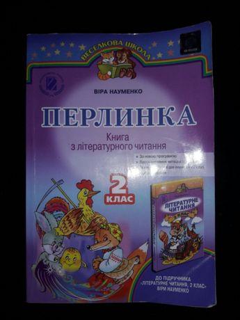 Перлинка 2 клас Віра Науменко для уроків читання