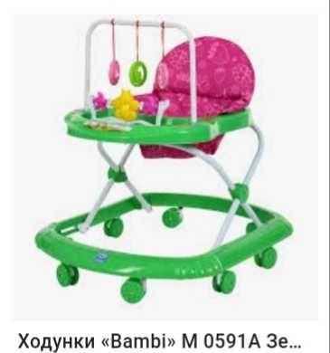 Продам ходунки Bembi