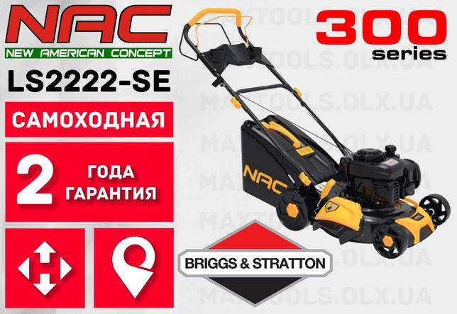 Газонокосилка бензиновая NAC LS2222-SE (Самоходная AL-KO Stiga Makita